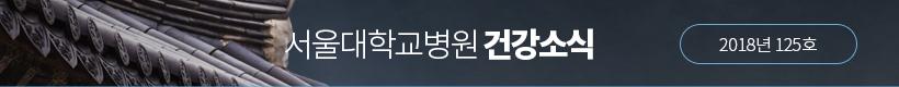 서울대학교병원 건강소식 2018년 122호